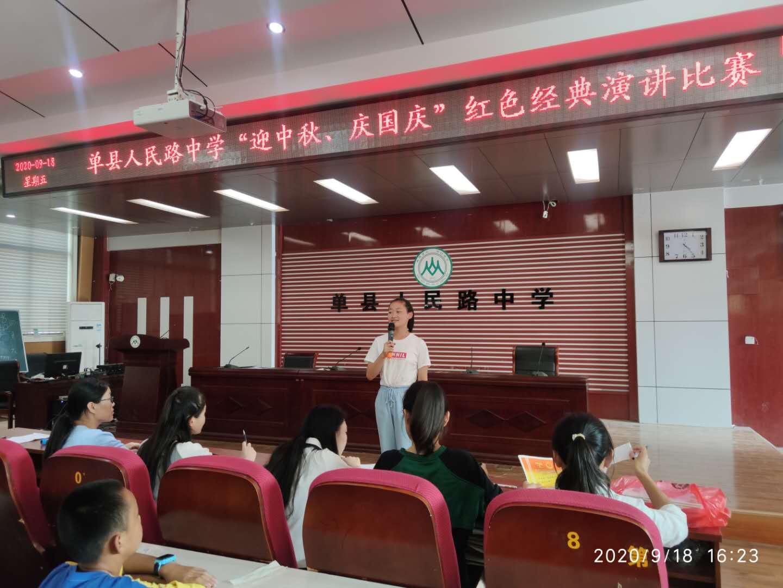 """""""迎中秋、庆国庆""""红色经典演讲比赛新时代文明实践活动"""